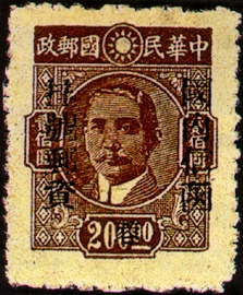 (ZD4.29)Szechwan Def 004 Dr. Sun Yat-sen and Postal Savings Issues Surchargect as Unit Postage Stamps with the Overprinted Character