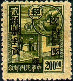 (ZD4.30)Szechwan Def 004 Dr. Sun Yat-sen and Postal Savings Issues Surchargect as Unit Postage Stamps with the Overprinted Character