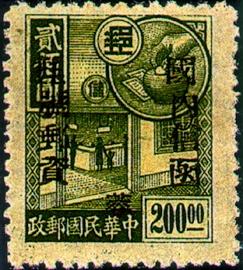 (常川4.30)常川004國父像「蓉」區貼用單位郵票