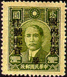 (ZD4.31)Szechwan Def 004 Dr. Sun Yat-sen and Postal Savings Issues Surchargect as Unit Postage Stamps with the Overprinted Character