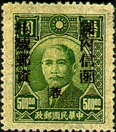 (ZD4.32)Szechwan Def 004 Dr. Sun Yat-sen and Postal Savings Issues Surchargect as Unit Postage Stamps with the Overprinted Character
