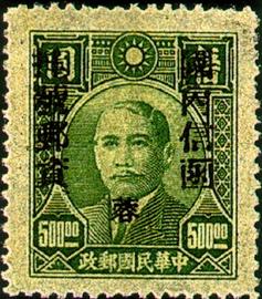 (常川4.32)常川004國父像「蓉」區貼用單位郵票