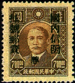 (ZD4.33)Szechwan Def 004 Dr. Sun Yat-sen and Postal Savings Issues Surchargect as Unit Postage Stamps with the Overprinted Character