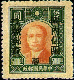 (ZD4.34)Szechwan Def 004 Dr. Sun Yat-sen and Postal Savings Issues Surchargect as Unit Postage Stamps with the Overprinted Character
