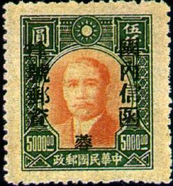 (常川4.34)常川004國父像「蓉」區貼用單位郵票