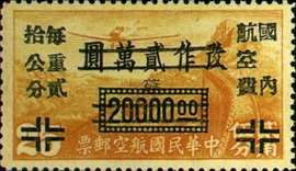 (ZA1.1)Szechwan Air 1 Air Mail Unit Postage Stamps Overprinted with the Character