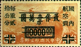 (ZA1.2)Szechwan Air 1 Air Mail Unit Postage Stamps Overprinted with the Character