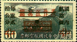 (ZA1.3)Szechwan Air 1 Air Mail Unit Postage Stamps Overprinted with the Character