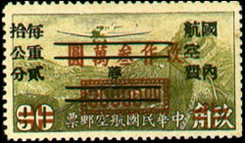 (ZA1.4)Szechwan Air 1 Air Mail Unit Postage Stamps Overprinted with the Character