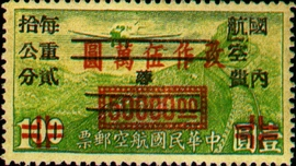 (ZA1.5)Szechwan Air 1 Air Mail Unit Postage Stamps Overprinted with the Character