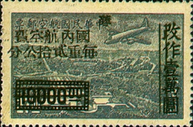 (ZA1.6)Szechwan Air 1 Air Mail Unit Postage Stamps Overprinted with the Character