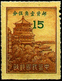 Special 3  Peiping Scenery Silver Dollar Issue (1949)