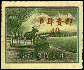 (S3.2)Special 3  Peiping Scenery Silver Dollar Issue (1949)