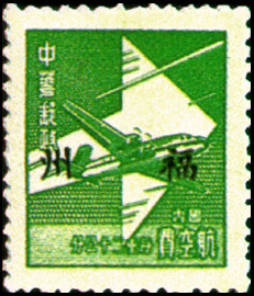"""Foochow Air 1 Air Mail Unit Postage Stamp with the Overprinted Characters """"Foochow""""(1949)"""