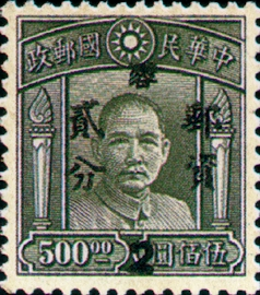 (ZD5.1)Szechwan Def 005 Dr. Sun Yat-sen Issue Surcharged as Basic Stamps with the Overprinted Character