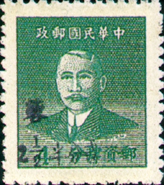 (ZD5.2)Szechwan Def 005 Dr. Sun Yat-sen Issue Surcharged as Basic Stamps with the Overprinted Character