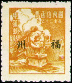 "Foochow Def 003 UnitPostage Stamps Overprinted with the Character "" Foochow"" (1949)"
