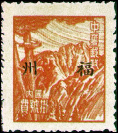 (FD3.2)Foochow Def 003 UnitPostage Stamps Overprinted with the Character