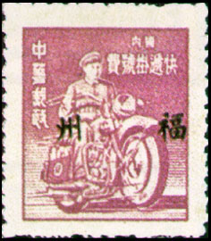 (FD3.3)Foochow Def 003 UnitPostage Stamps Overprinted with the Character