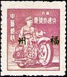 常榕003「福州」貼用單位郵票