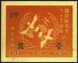 (C31.1)Commemorative 31 75th Anniversary of the Universal Postal Union Commemorative Issue (1949)