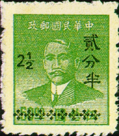 Definitive 070 Dr. Sun Yat sen Gold Yuan Issues Surcharged in Silver Dollar Currency (1949)
