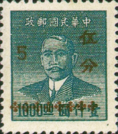 (D70.3)Definitive 070 Dr. Sun Yat sen Gold Yuan Issues Surcharged in Silver Dollar Currency (1949)