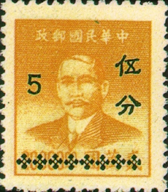 (D70.4)Definitive 070 Dr. Sun Yat sen Gold Yuan Issues Surcharged in Silver Dollar Currency (1949)