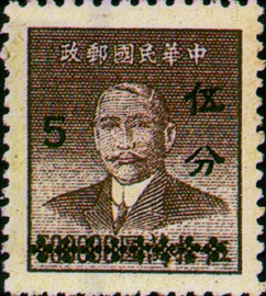 (D70.6)Definitive 070 Dr. Sun Yat sen Gold Yuan Issues Surcharged in Silver Dollar Currency (1949)