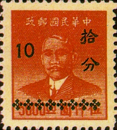 (D70.7)Definitive 070 Dr. Sun Yat sen Gold Yuan Issues Surcharged in Silver Dollar Currency (1949)