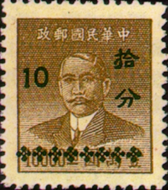 (D70.8)Definitive 070 Dr. Sun Yat sen Gold Yuan Issues Surcharged in Silver Dollar Currency (1949)