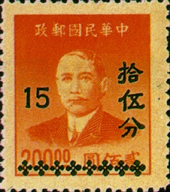 (D70.9)Definitive 070 Dr. Sun Yat sen Gold Yuan Issues Surcharged in Silver Dollar Currency (1949)