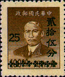 (D70.10)Definitive 070 Dr. Sun Yat sen Gold Yuan Issues Surcharged in Silver Dollar Currency (1949)