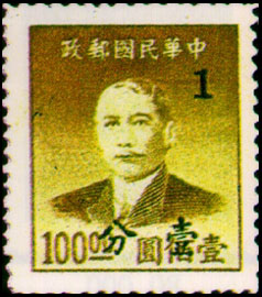 (D70.11)Definitive 070 Dr. Sun Yat sen Gold Yuan Issues Surcharged in Silver Dollar Currency (1949)