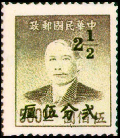 (D70.13)Definitive 070 Dr. Sun Yat sen Gold Yuan Issues Surcharged in Silver Dollar Currency (1949)