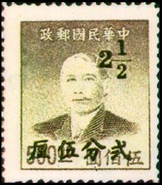 常070國父像金圓改作銀圓郵票