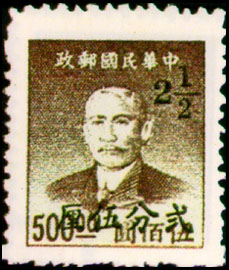 (D70.14)Definitive 070 Dr. Sun Yat sen Gold Yuan Issues Surcharged in Silver Dollar Currency (1949)