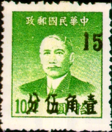 (D70.15)Definitive 070 Dr. Sun Yat sen Gold Yuan Issues Surcharged in Silver Dollar Currency (1949)