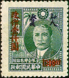 Taiwan Tax 03 Dr. Sun Yat-sen Portrait with Farm Products Issue Converted into Postage-Due Stamps (1949)