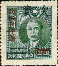 (TT3.2)Taiwan Tax 03 Dr. Sun Yat-sen Portrait with Farm Products Issue Converted into Postage-Due Stamps (1949)
