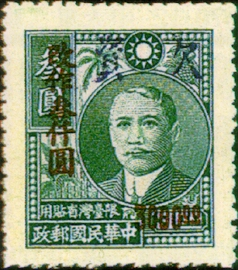 (TT3.3)Taiwan Tax 03 Dr. Sun Yat-sen Portrait with Farm Products Issue Converted into Postage-Due Stamps (1949)