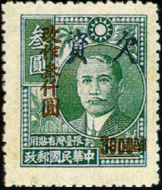 (TT3.4)Taiwan Tax 03 Dr. Sun Yat-sen Portrait with Farm Products Issue Converted into Postage-Due Stamps (1949)