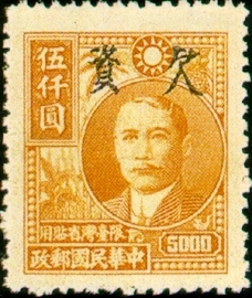 (TT3.5)Taiwan Tax 03 Dr. Sun Yat-sen Portrait with Farm Products Issue Converted into Postage-Due Stamps (1949)