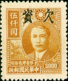 (TT3.6)Taiwan Tax 03 Dr. Sun Yat-sen Portrait with Farm Products Issue Converted into Postage-Due Stamps (1949)