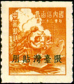 (TD13.1)Taiwan Def 013 Unit Postage Stamps with Overprint Reading