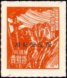 (TD13.2)Taiwan Def 013 Unit Postage Stamps with Overprint Reading