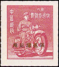 (TD13.3)Taiwan Def 013 Unit Postage Stamps with Overprint Reading