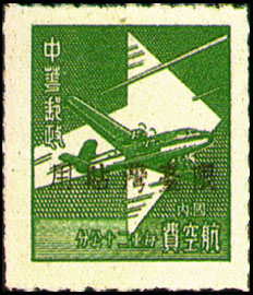 """Taiwan Air 1 Air Mail Unit Postage Stamp with Overprint Reading """"Restricted for Use in Taiwan"""" (1949)"""