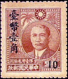 Definitive 071 Dr. Sun Yat sen with Farm Products Surcharged Issue (1949)