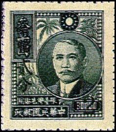 常071國父像農作物版改值郵票